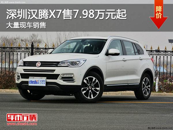 深圳汉腾X7售7.98万起 竞争长安CS75-图1
