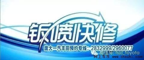 唐山庞大一汽丰田荣获维修业示范店荣誉-图5