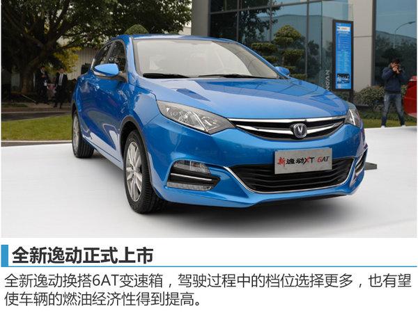 长安汽车销量大增 第300万辆车正式下线-图1