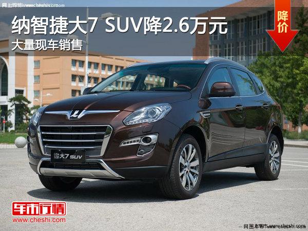 纳智捷大7 SUV郑州降2.6万元 现车充足-图1