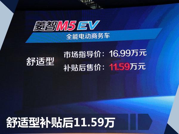 东风风行菱智M5EV正式上市 补贴后11.59万元-图2