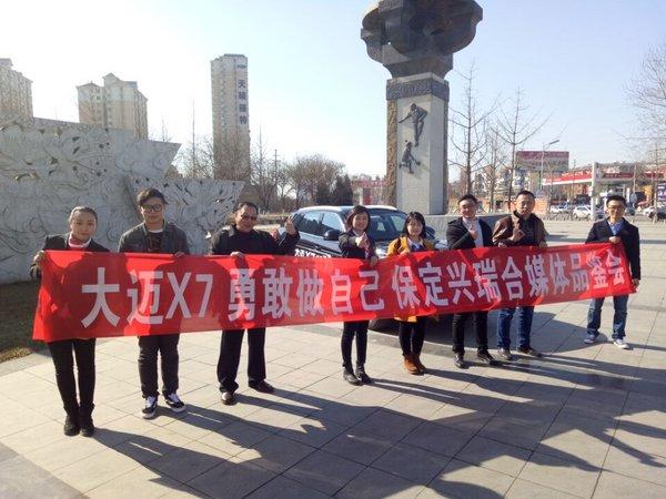保定兴瑞合众泰4S店大迈X7媒体品鉴会-图5