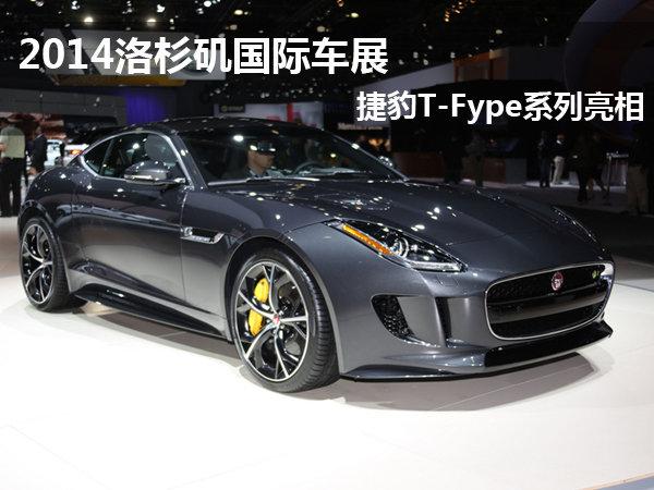 捷豹F-Type-2014洛杉矶国际车展 捷豹T Fype系列亮相高清图片