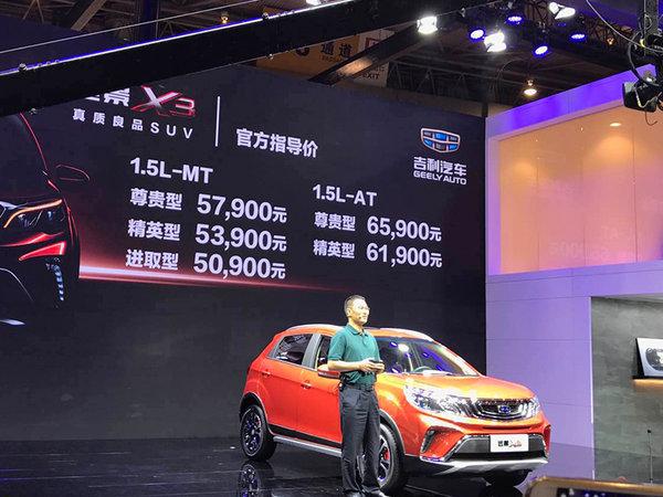 吉利全新SUV-远景X3正式上市 5.09万元起售-图2