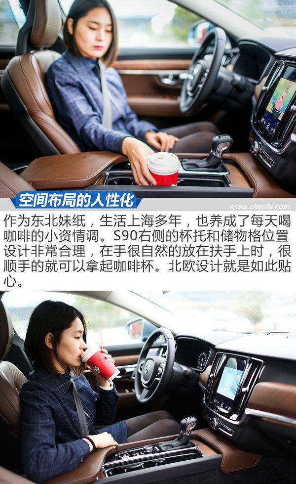 油腻老司机带萌妹子玩转黑科技  沃尔沃S90长测-图9