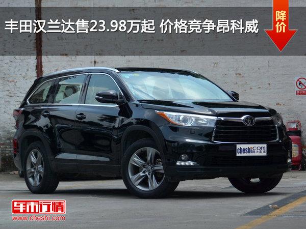 丰田汉兰达售23.98万起 价格竞争昂科威-图1