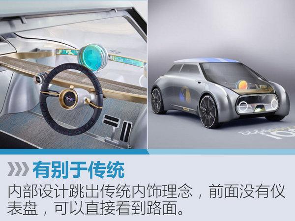 MINI/劳斯莱斯发布概念车 透露未来方向-图4