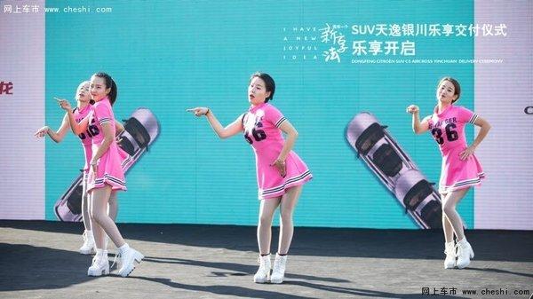 SUV天逸银川乐享交付仪式 有种SUV叫天逸-图3