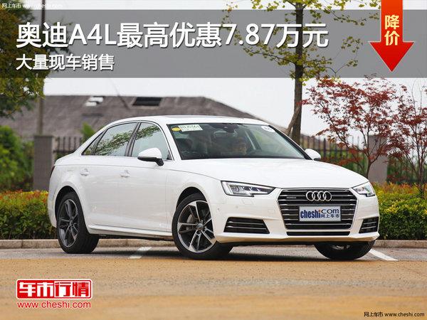 奥迪A4L最高优惠7.87万元 大量现车销售-图1