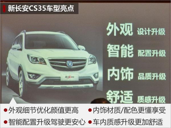 长安杨大勇:新CS35品质配置全面升级-图1