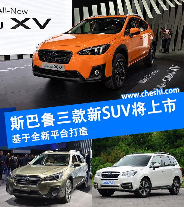 斯巴鲁三款新SUV将上市 基于全新平台打造