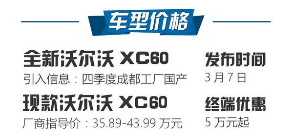值得十年的等待 沃尔沃XC60新老对比-图2