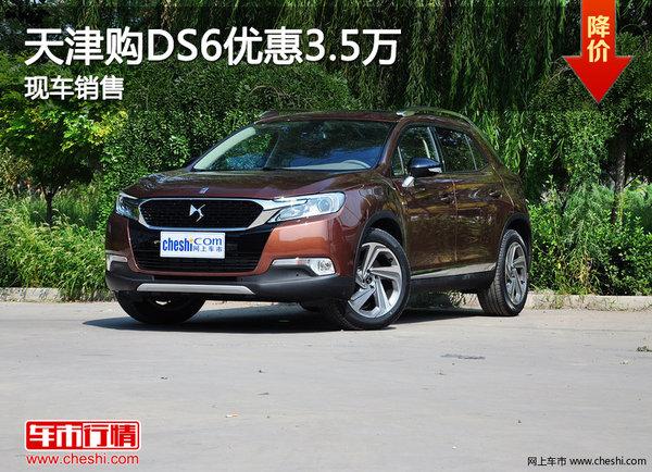 天津购DS6优惠3.5万 十一车展限时特惠-图1