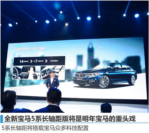 宝马加快在华车型布局 更多中国化车型上市-图1