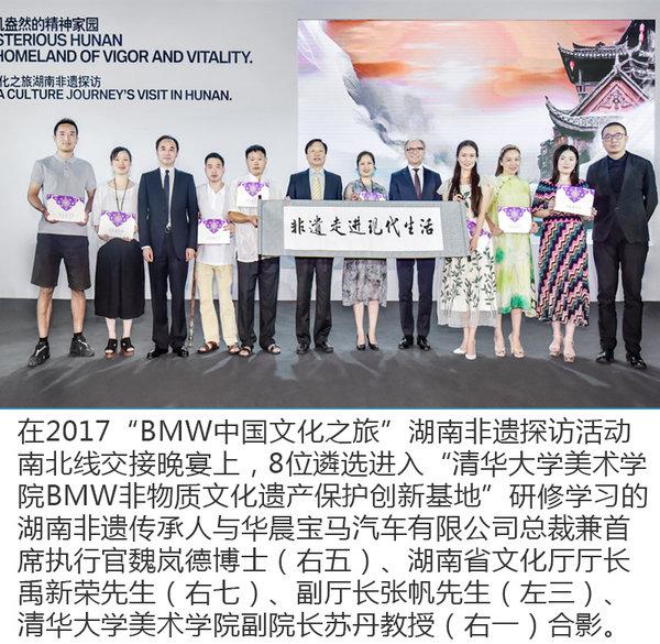 比上大学收获都多 体验2017 BMW中国文化之旅-图2