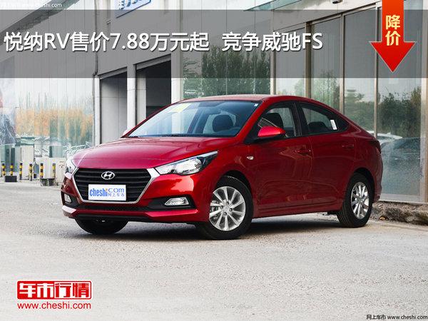 悦纳RV售价7.88万元起  竞争威驰FS-图1