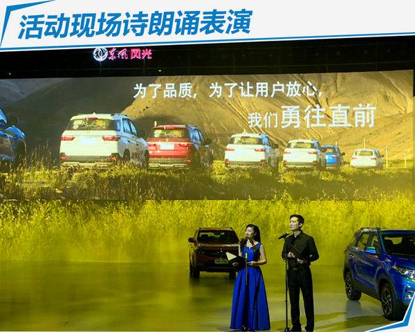 东风风光S560全新SUV上市 售XX-XX万元-图1