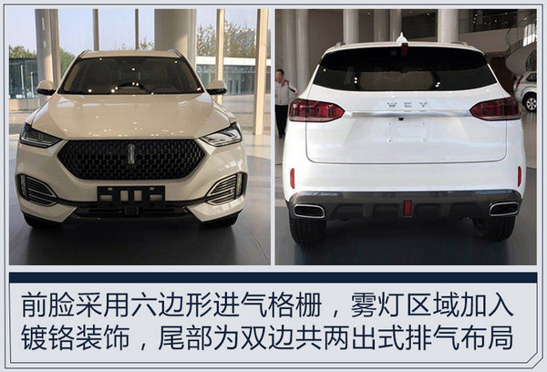 长城WEY将推全新SUV 比VV5大/换悬浮式车顶-图1