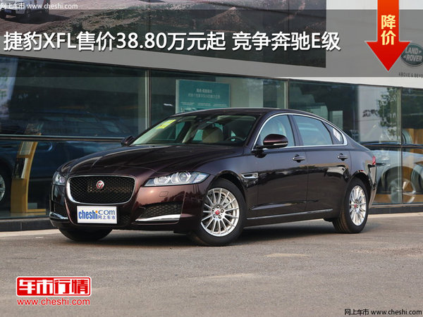 捷豹XFL售价38.80万元起 竞争奔驰E级-图1