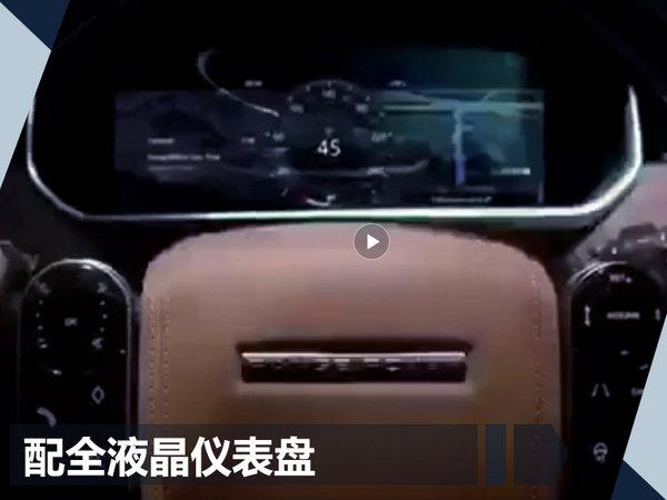 路虎新揽胜增2.0T插电混动车型 动力超3.0T-图7