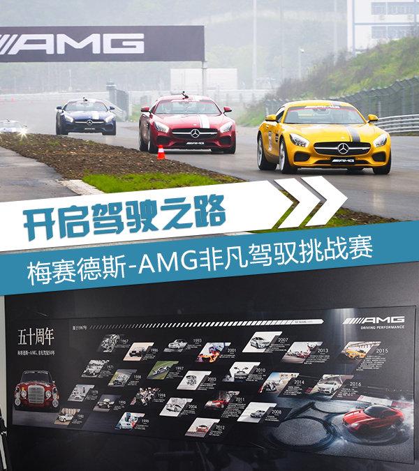 开启驾驶之路 梅赛德斯-AMG驾驭挑战赛-图1