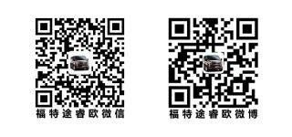 畅游齐鲁大地 福特途睿欧商务舱济南上市-图5