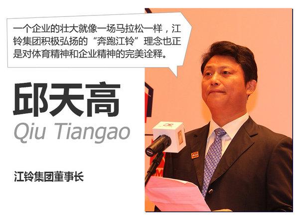 2016南昌马拉松当日 江铃董事长有话说-图2