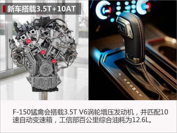 福特F-150在华推三款车型 下月将上市-图-图3