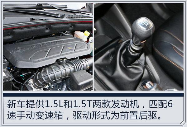 五菱宏光S3将于11月上市 配置曝光共7款车型-图12