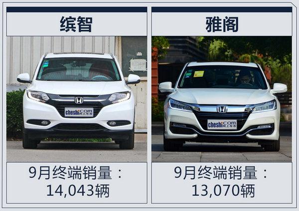 广汽本田1-9月销量突破51万 同比大增10.7%-图5