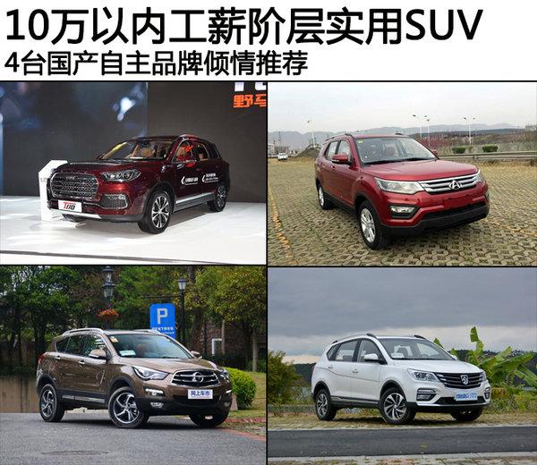 10万以内工薪阶层实用SUV 自主品牌推荐-图1