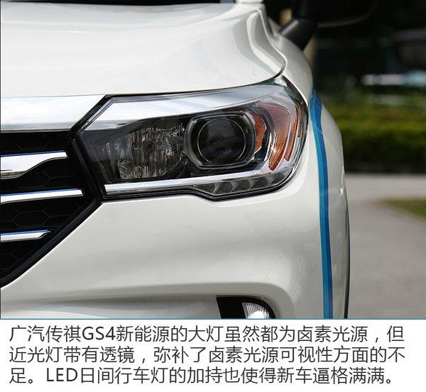 购车享政策优惠 实拍广汽传祺GS4新能源-图3