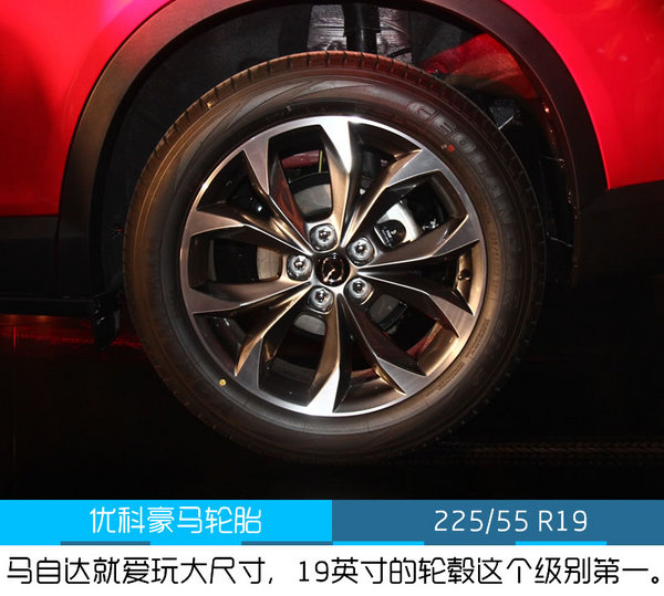 2016北京国际车展 马自达全新CX-4实拍-图9