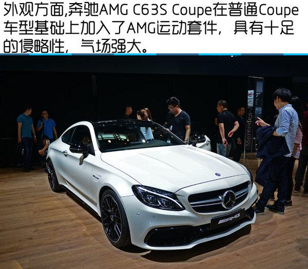 2016北京车展 奔驰AMG C63S Coupe实拍-图3