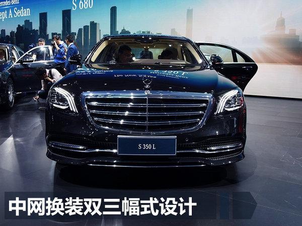 奔驰新一代S级将于明日上市 预售价95-155万-图3
