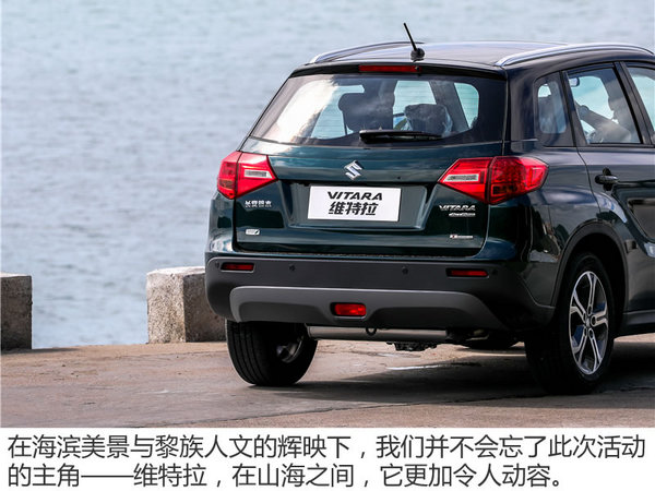 """这台城市SUV有点野  维塔拉海南""""敢行""""之旅-图1"""
