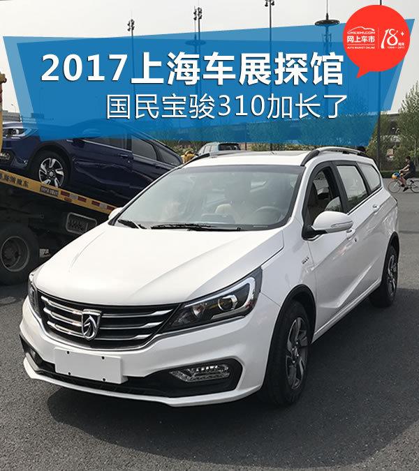 2017上海车展探馆 国民宝骏310加长了-图1
