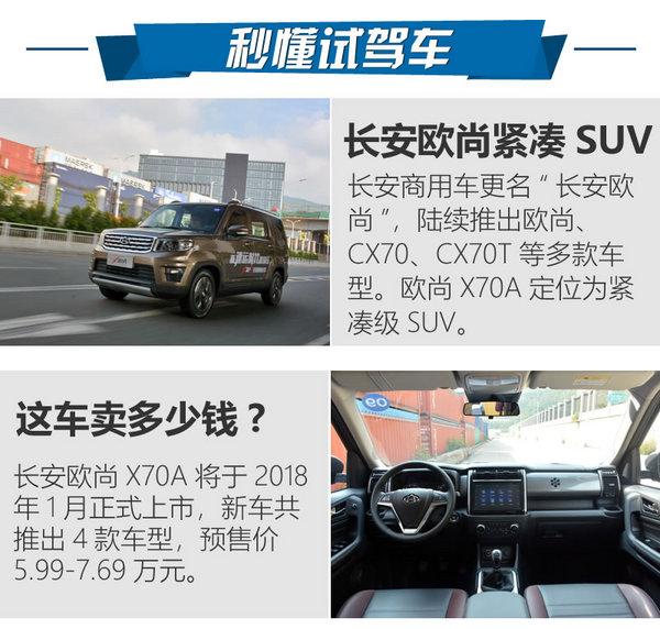 比MPV还实用的自主SUV 长安欧尚X70A试驾-图2