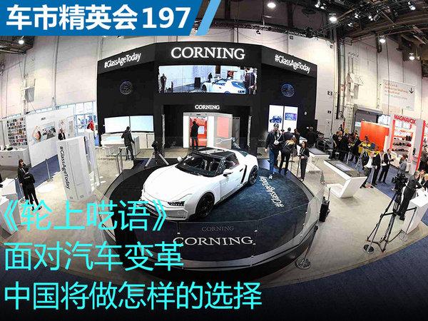 车市精英会197 颜光明:面对汽车变革,中国将做怎样的选择-图1
