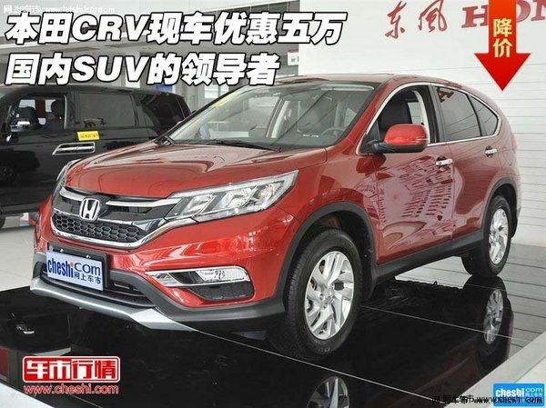 本田CRV现车优惠五万 国内SUV的领导者-图1