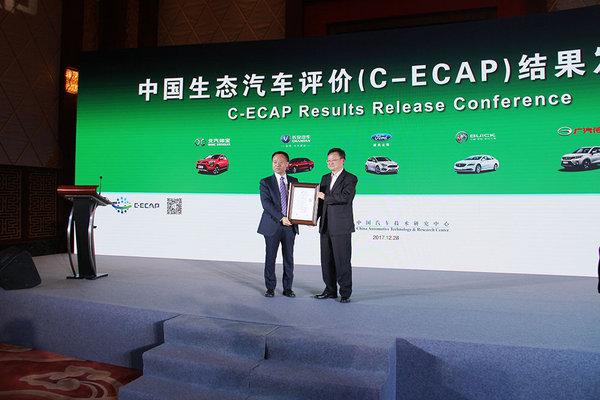 2017年度C-ECAP第三批评价结果今日发布-图12