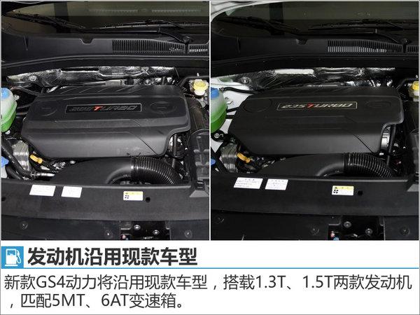 广汽传祺GS4换6AT变速箱 油耗小幅上升-图4