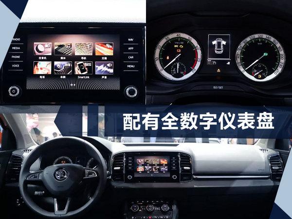 斯柯达明年在华推3款全新SUV 野帝停产让路-图4
