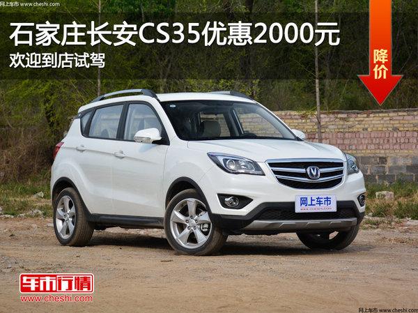 长安CS35优惠2000元 降价竞争中华V3-图1