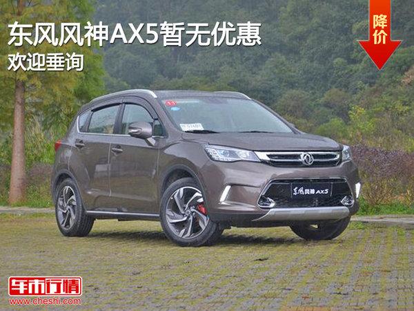 东风风神AX5暂无优惠 竞争吉利远景SUV-图1