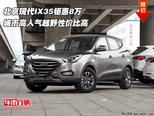北京现代IX35钜惠8万 城市越野性价比高-图1