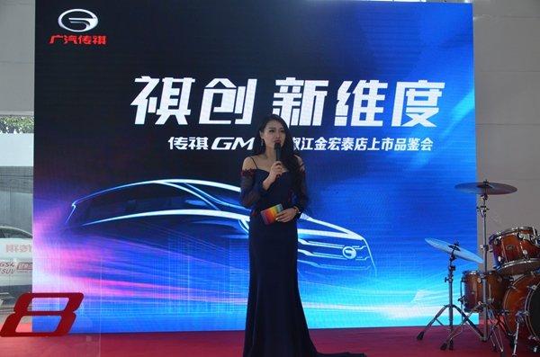 祺创 新纬度 传祺GM8椒江金宏泰震撼上市-图4