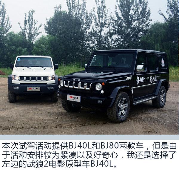 《战狼2》原型车 北京(BJ)40L场地越野试驾-图2