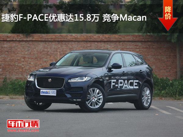 捷豹F-PACE优惠达15.8万 竞争Macan-图1
