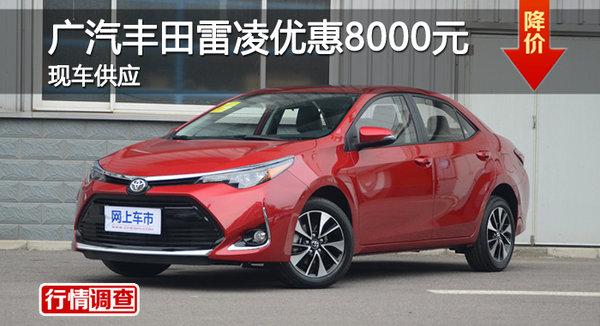长沙广丰雷凌优惠8000元 降价竞大众朗逸-图1